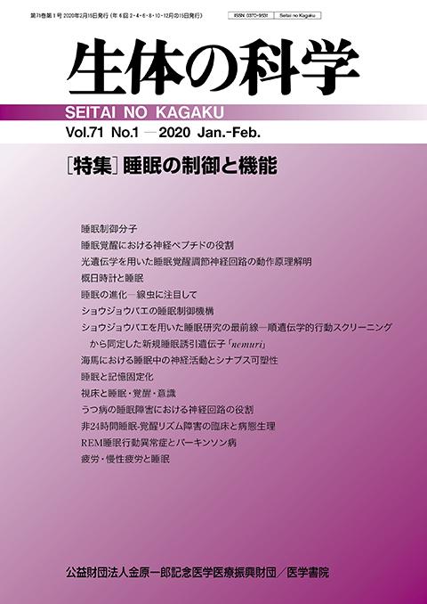 生体の科学 Vol.71 No.1