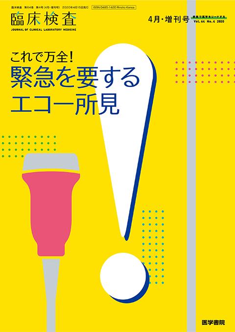 臨床検査 Vol.64 No.4(増刊号)