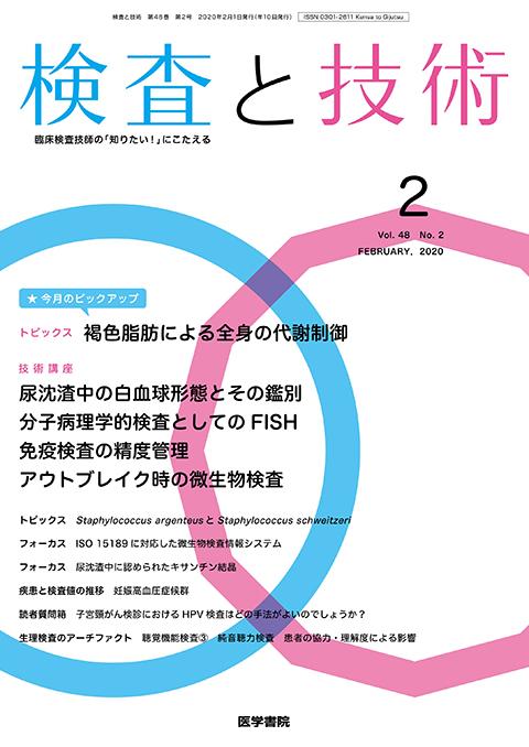 検査と技術 Vol.48 No.2