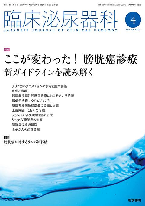 臨床泌尿器科 Vol.74 No.5