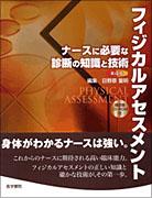 フィジカルアセスメント[聴診音CD-ROM付] 第4版