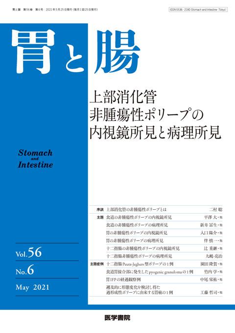 胃と腸 Vol.56 No.6