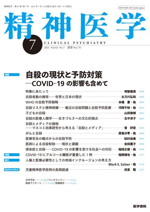 精神医学 Vol.63 No.7