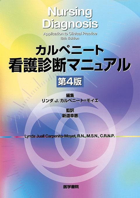 看護診断マニュアル 第4版