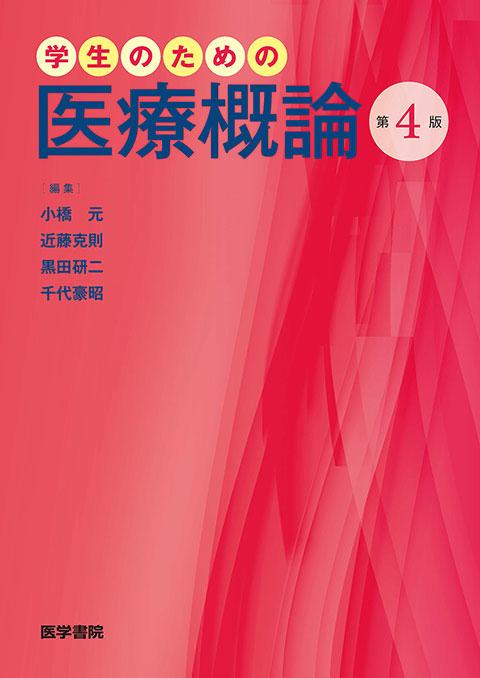 学生のための医療概論 第4版