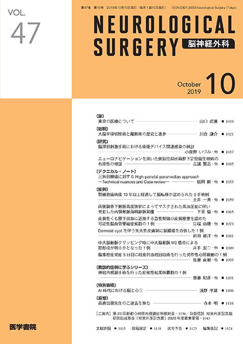 脳神経外科 Vol.47 No.10