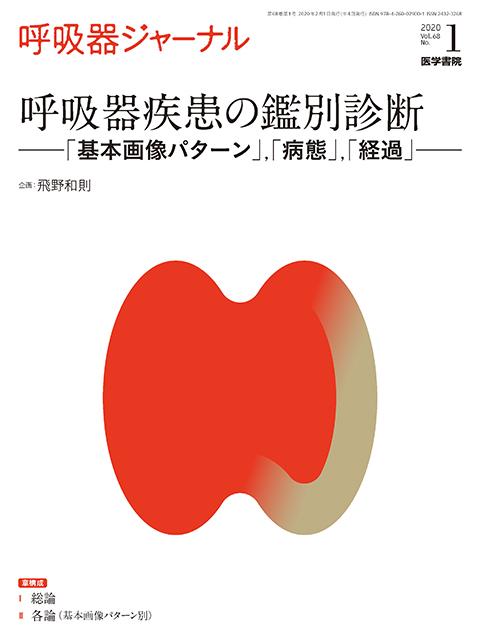 呼吸器ジャーナル Vol.68 No.1