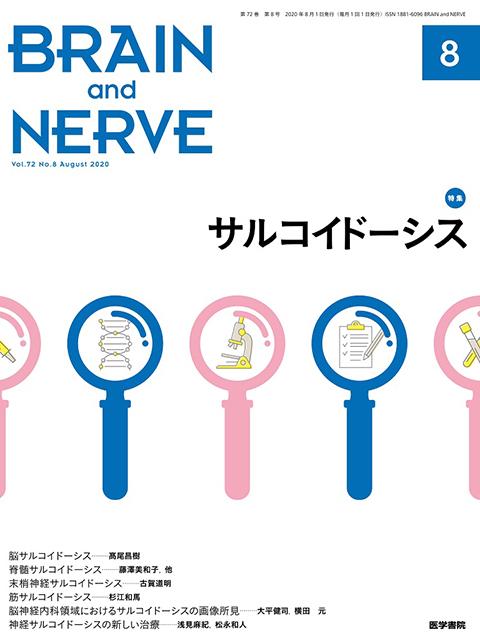 BRAIN and NERVE Vol.72 No.8