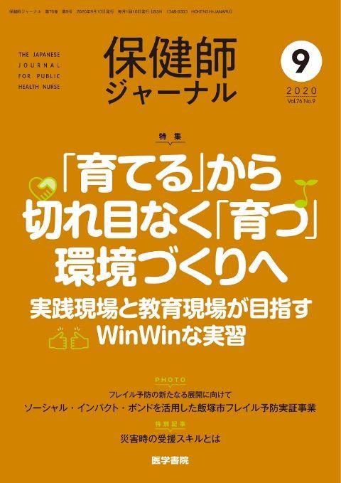 保健師ジャーナル Vol.76 No.9