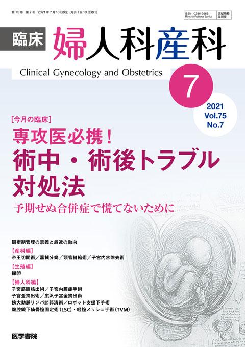 臨床婦人科産科 Vol.75 No.7