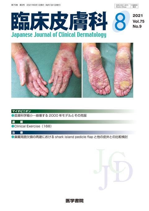 臨床皮膚科
