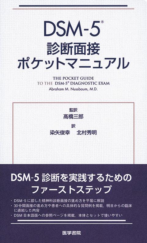 DSM-5 診断面接ポケットマニュアル