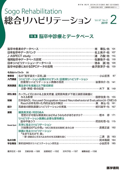 総合リハビリテーション Vol.47 No.2