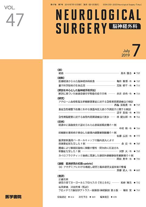 脳神経外科 Vol.47 No.7