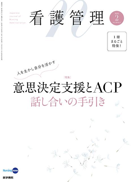 看護管理 Vol.30 No.2