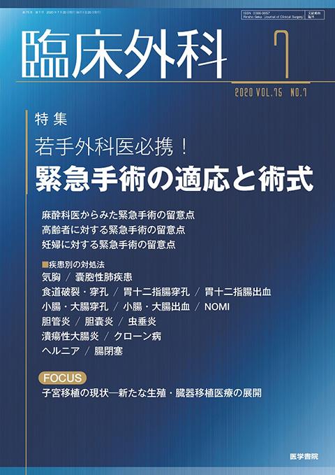 臨床外科 Vol.75 No.7