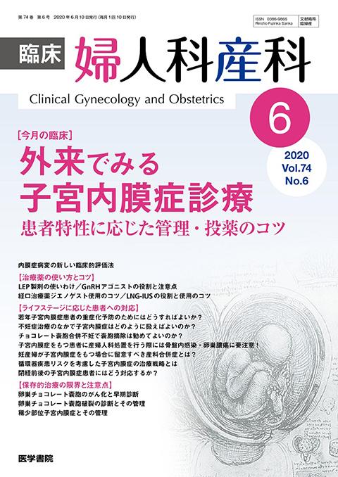 臨床婦人科産科 Vol.74 No.6