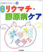 JJNスペシャル No.78