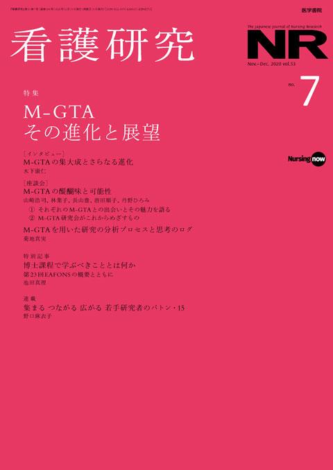 看護研究 Vol.53 No.7