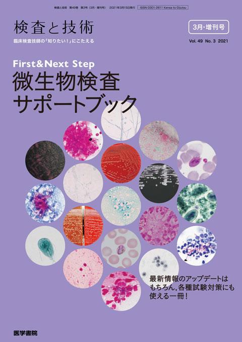 検査と技術 Vol.49 No.3(増刊号)