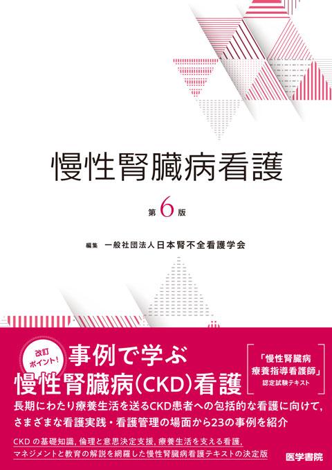 慢性腎臓病看護 第6版