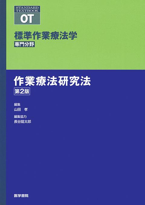 作業療法研究法 第2版