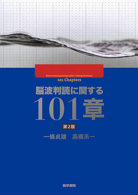 脳波判読に関する101章 第2版