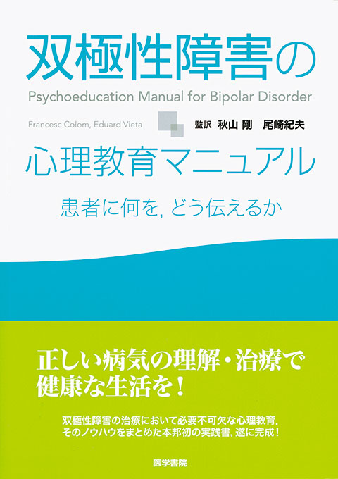 双極性障害の心理教育マニュアル