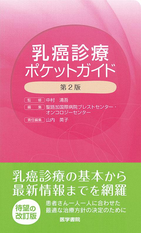 乳癌診療ポケットガイド 第2版