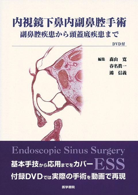 内視鏡下鼻内副鼻腔手術 [DVD付]