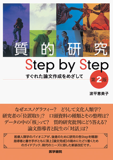 質的研究 Step by Step 第2版