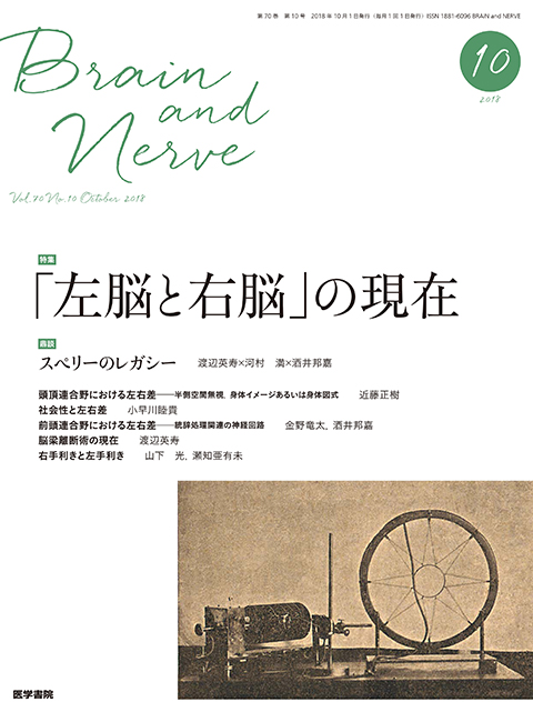 BRAIN and NERVE Vol.70 No.10