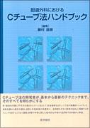 胆道外科におけるCチューブ法ハンドブック