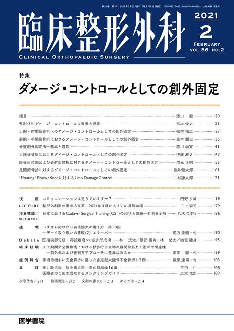 臨床整形外科 Vol.56 No.2