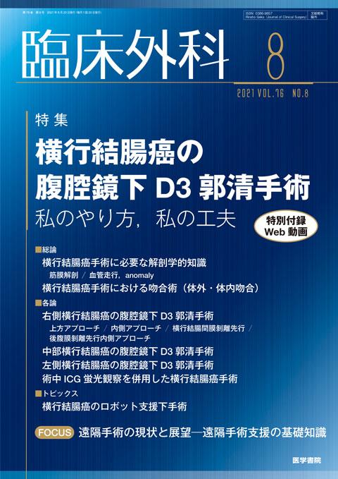 臨床外科 Vol.76 No.8