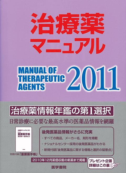 治療薬マニュアル 2011