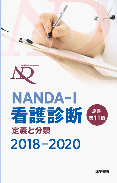NANDA-I看護診断 定義と分類 2018-2020 原書第11版