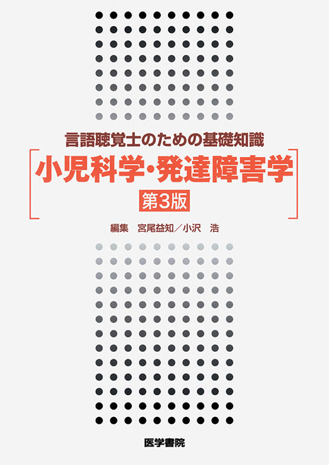 小児科学・発達障害学 第3版
