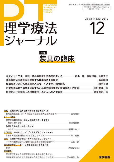 理学療法ジャーナル Vol.53 No.12