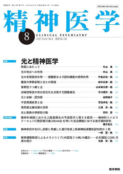 精神医学 Vol.61 No.8