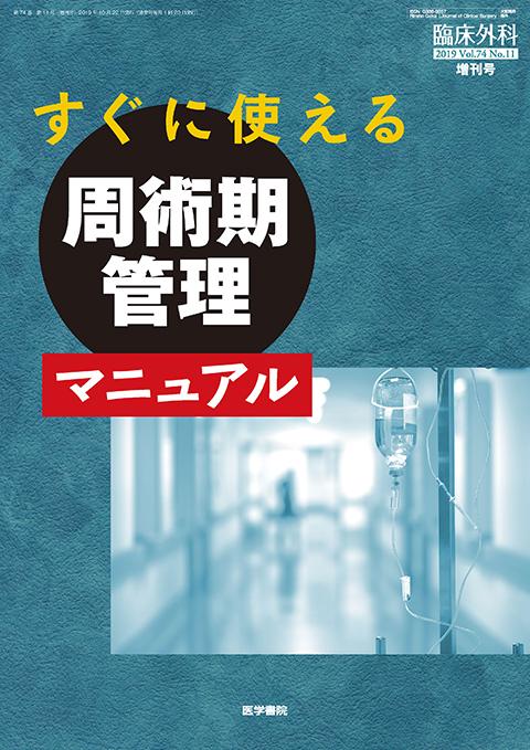 臨床外科 Vol.74 No.11(増刊号)
