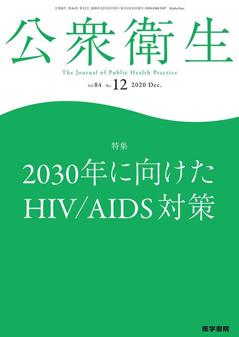 公衆衛生 Vol.84 No.12
