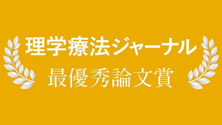 『理学療法ジャーナル』賞 受賞者・受賞論文一覧