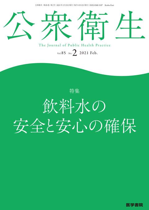 公衆衛生 Vol.85 No.2