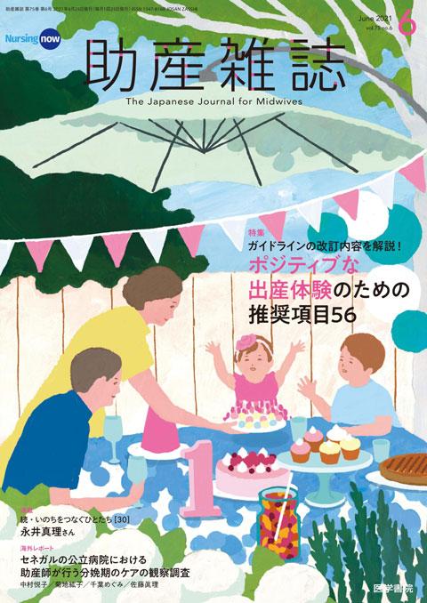 助産雑誌 Vol.75 No.6
