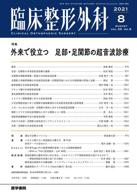 臨床整形外科 Vol.56 No.8