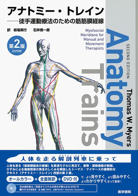 アナトミー・トレイン [DVD付] 第2版