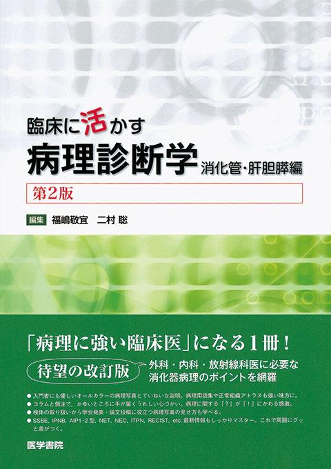 臨床に活かす病理診断学 第2版