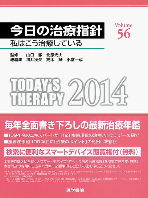 今日の治療指針 2014年版[デスク判]