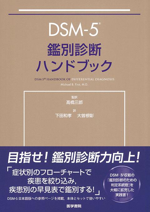 DSM-5 鑑別診断ハンドブック